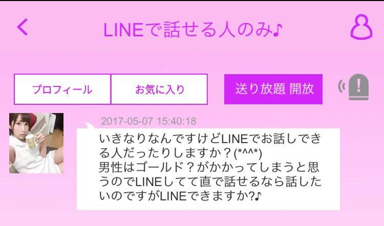 LINEのサクラ