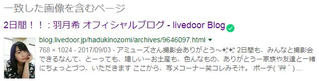 羽月希さんのブログ