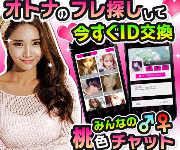 モモチャ-人気の出会い系チャットアプリ!