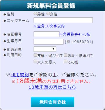 PCMAX]登録画面2