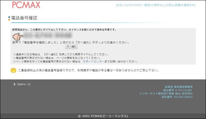 PCMAX登録画面3