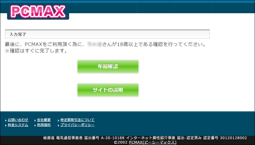 PCMAX登録画面