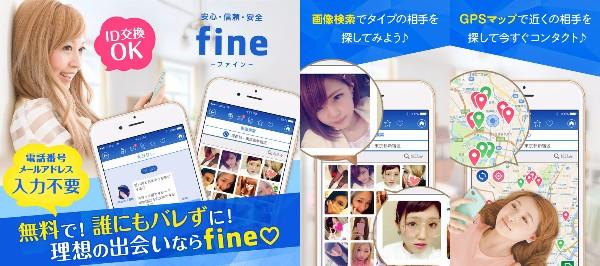 出会い無料!ひみつのマッチング【fine】-SNSチャットアプリ-