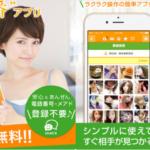 無料出会いSNSチャット!即会いマッチング-chat's