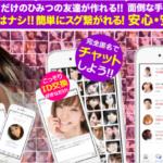 出会い系 – メッセフレンドで人気の出会い系アプリは-燃えろ写メマッチング-