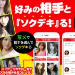 ソクデキ – 即マッチングできる出会い系チャットアプリ