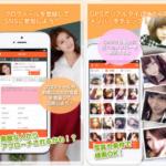 いいね!で恋人見つかる恋活SNSアプリ