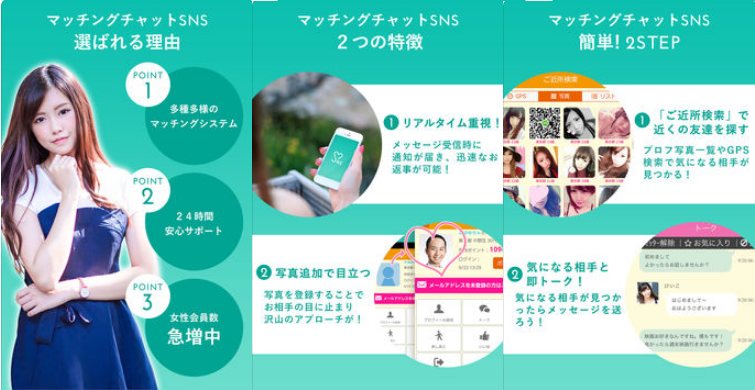 出会い探しは「マッチングチャットSNS」 無料の即会いチャットアプリ