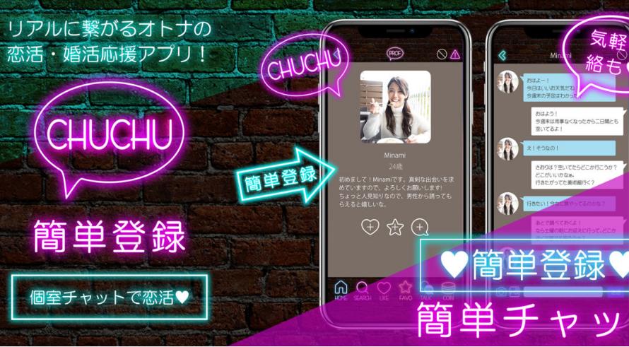 出会いのちゅっちゅトーク (CHUCHU)簡単登録で沢山楽しめる出会いアプリ