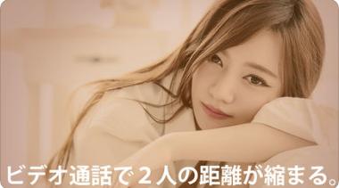 ビデオ通話-MIYABI